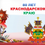 13 сентября,  80 лет со дня образования  Краснодарского края