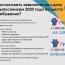 Объявление  для выпускников, находящиеся в настоящее время на территории Краснодарского края!
