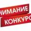 "Конкурс ""Моё будущее – Краснодарский край!"""