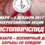 IV Всероссийская акция по борьбе с ВИЧ инфекцией